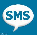 SMS-приложение по умолчанию
