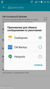 Выбираем SMS - клиент