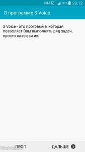 Приложение S Voice