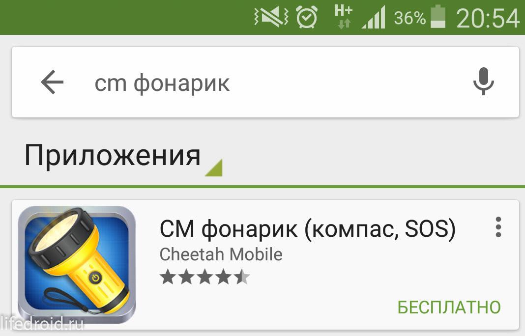 В Google Play