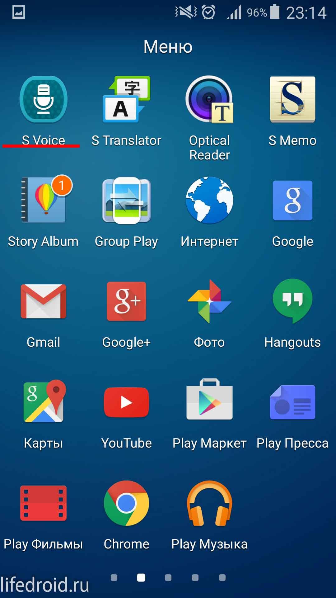 Запуск S Voice через приложения