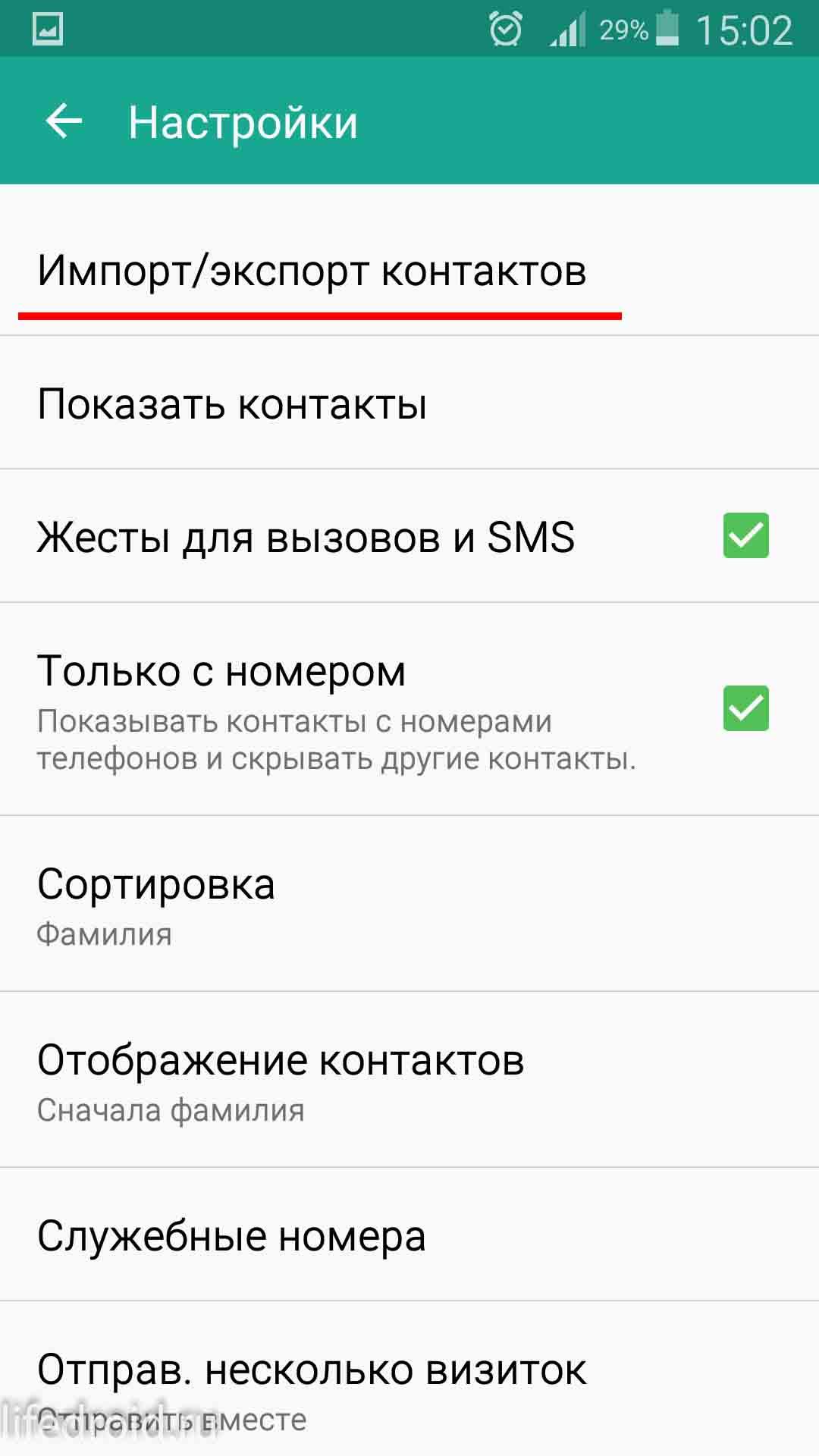 Как сделать импорт контактов на андроиде