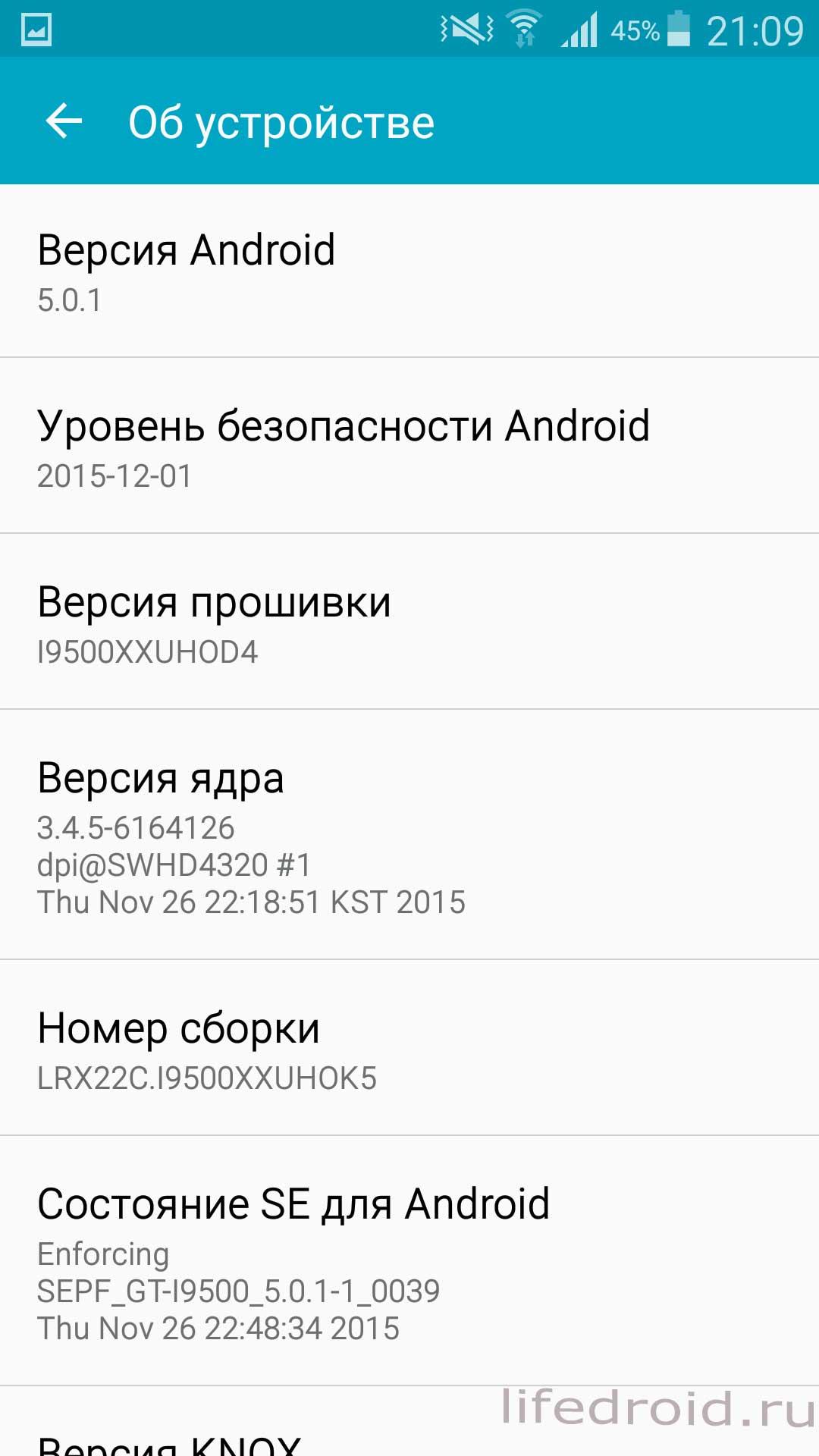 Версия Android