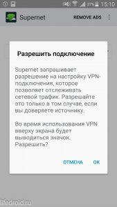 Подключение VPN