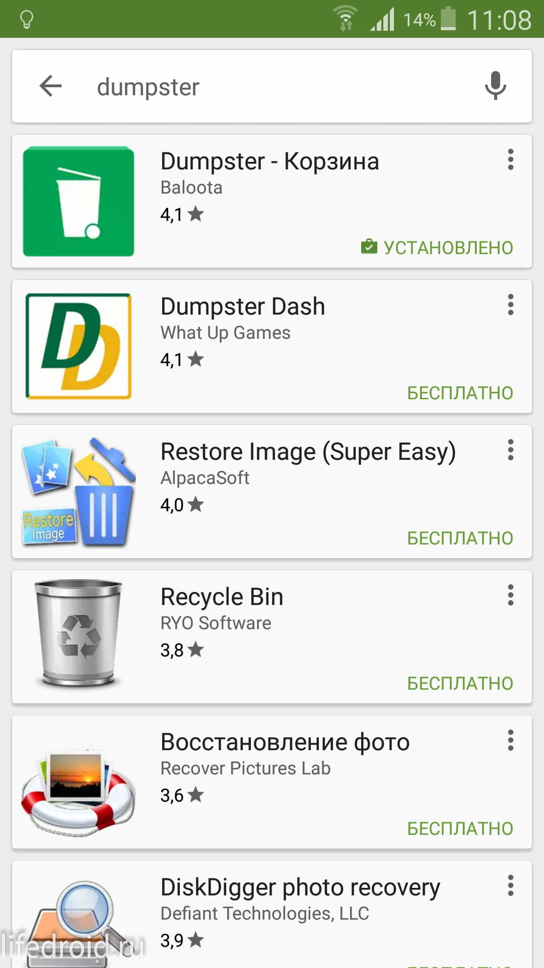 Находим корзину в Google Play