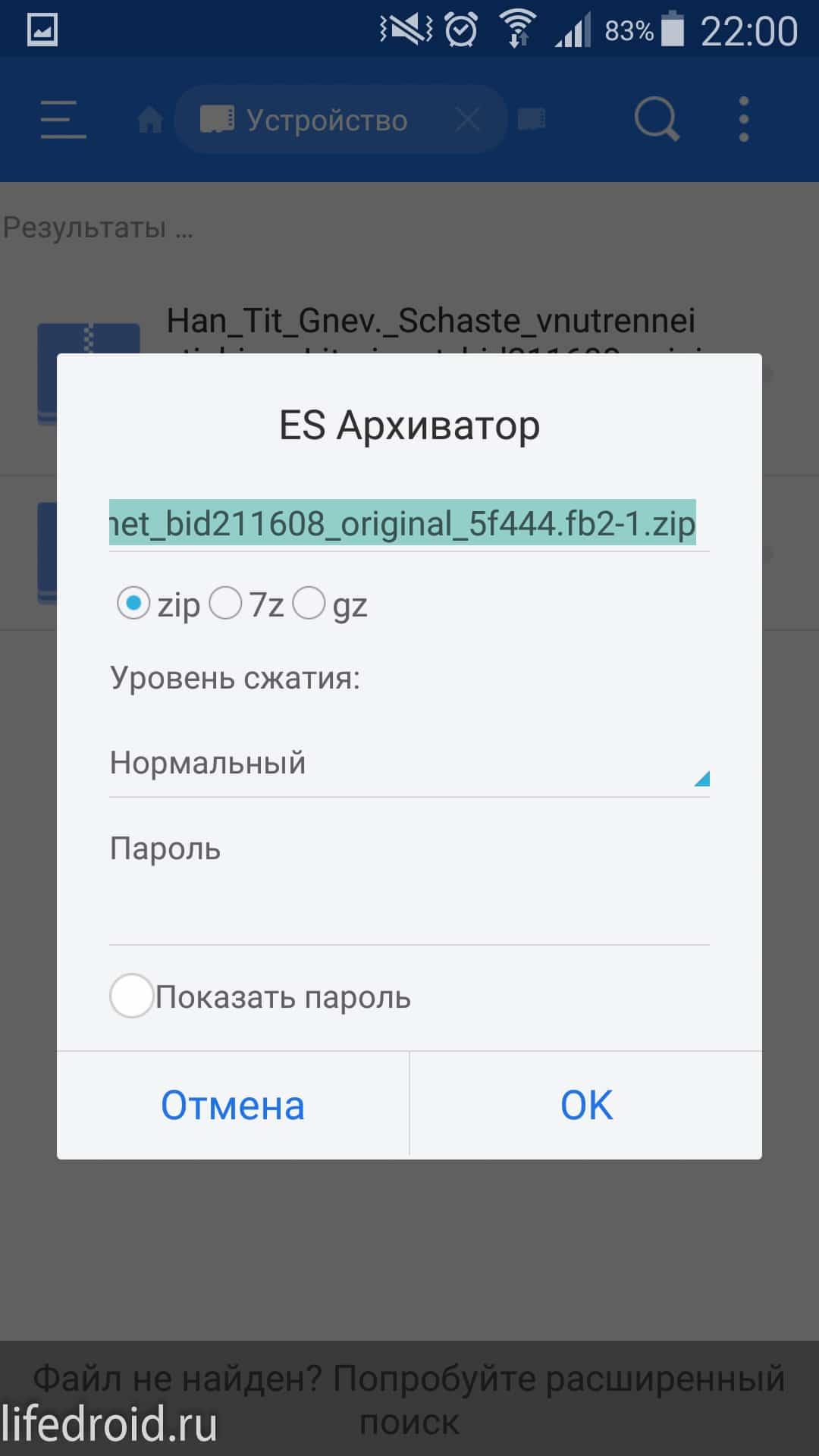 Параметры архивирования в ES Проводник