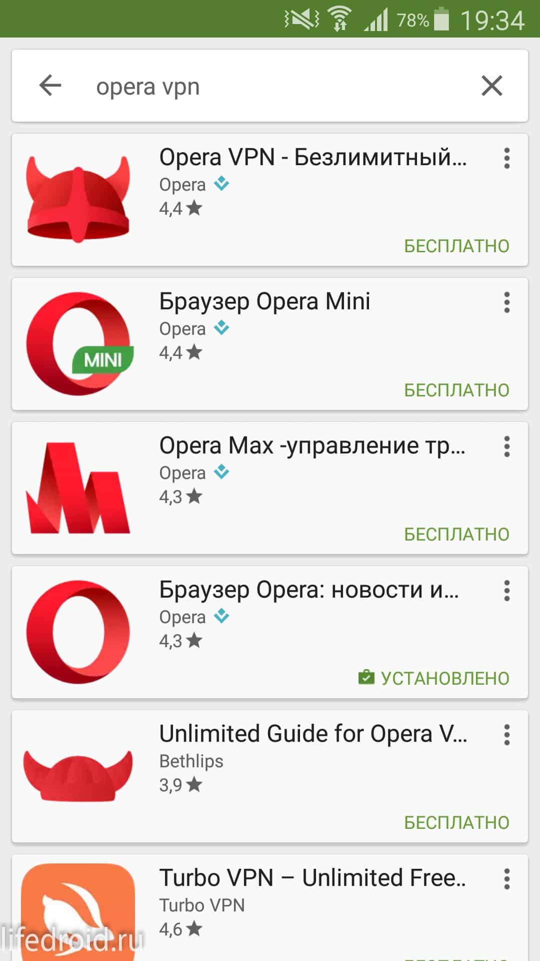 Opera VPN для Android