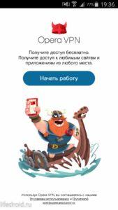 Opera VPN в Андроид