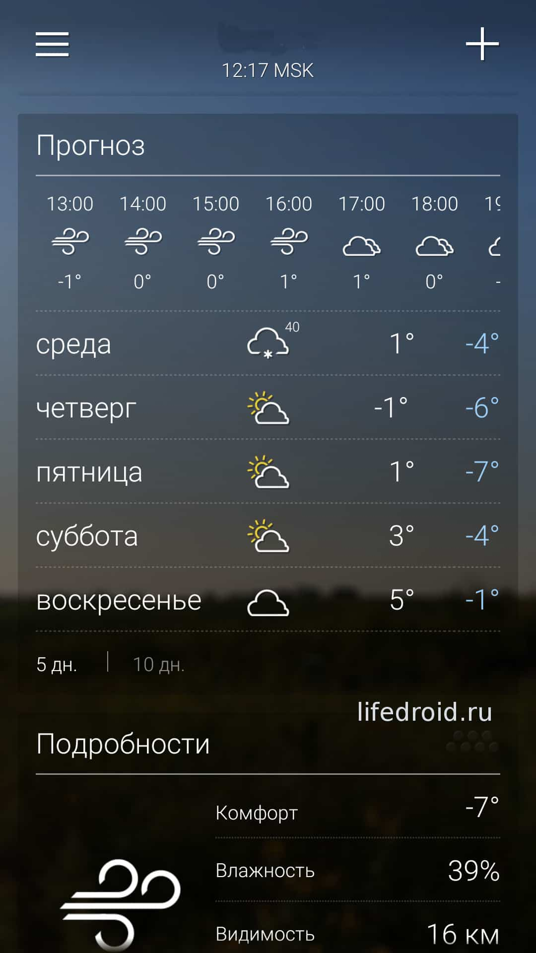 точный прогноз погоды на андроид2.3.3