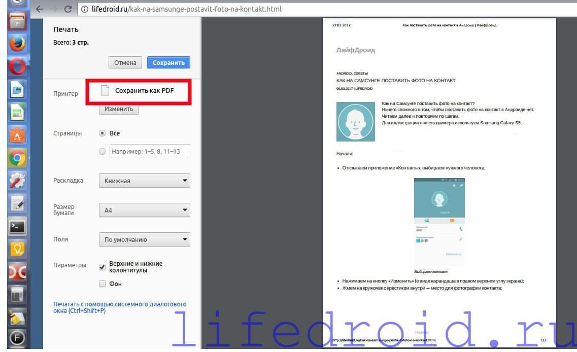 Сохраняем веб-страницу в pdf