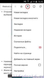 Сохраняем страницу на Андроид