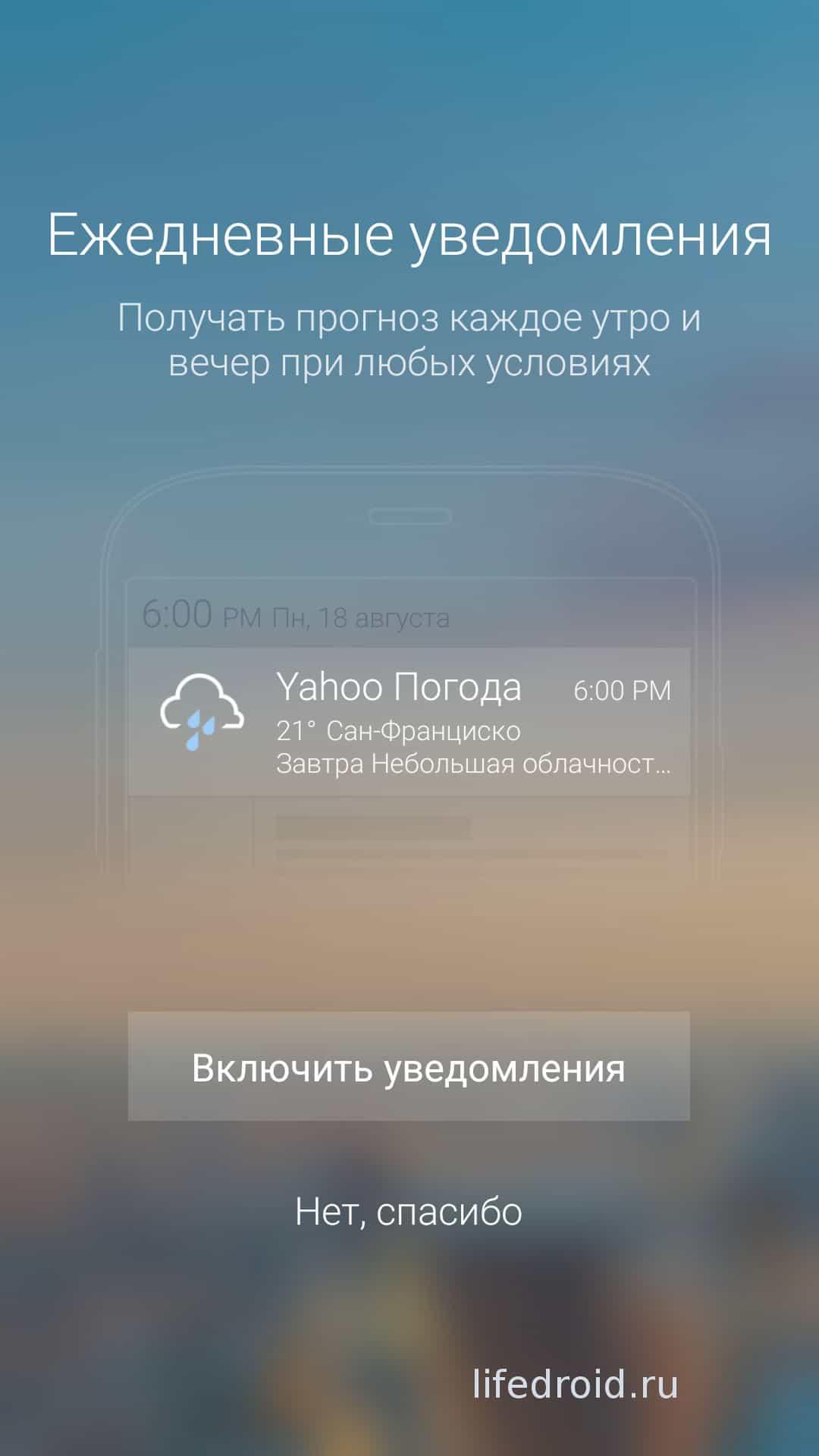 Уведомления о погоде