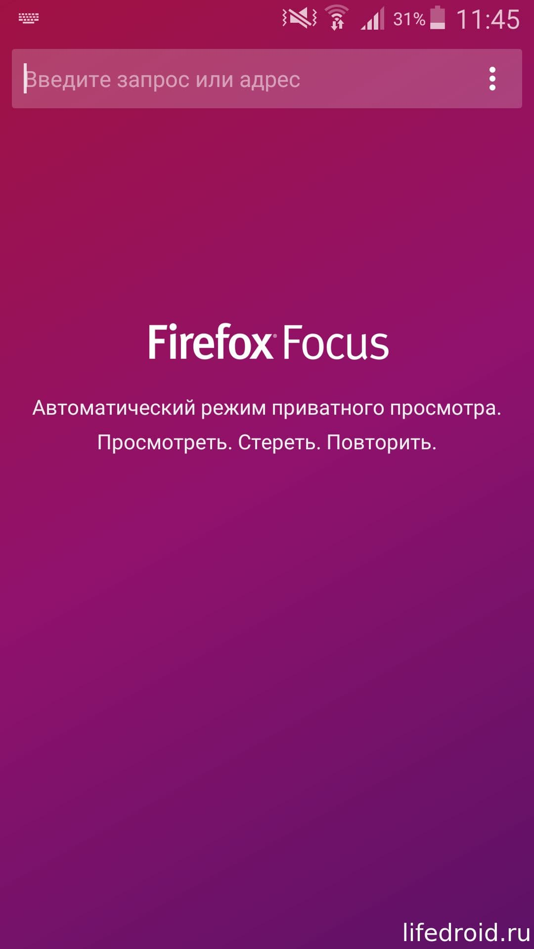 Минималистичный браузер Firefox Focus