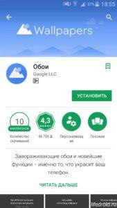 Обои Google для Android