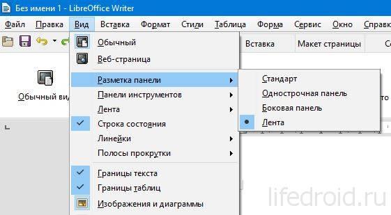 Включаем ленточный интерфейс LibreOffice