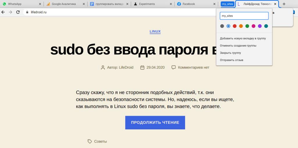 Группировка вкладок в Chrome