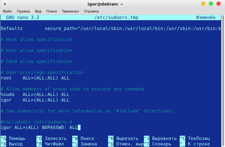 sudo без ввода пароля в Linux